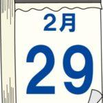 2月29日生まれの誕生日の数え方は?うるう年はなぜ4年に1度なの?